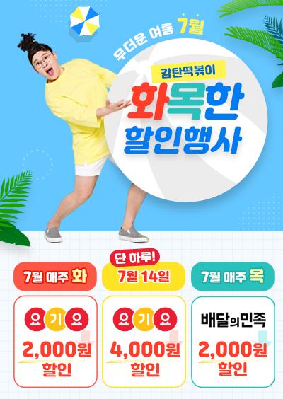 7월 배달앱 이벤트 홈 팝업.png
